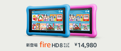 Kindleタブレット キッズモデル新登場