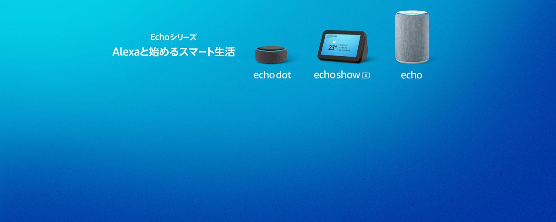 Echoシリーズ Alexaと始めるスマート生活