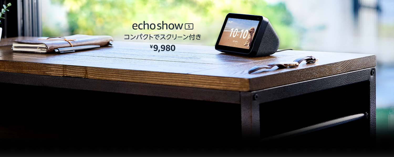 echo show5 コンパクトでスクリーン付き