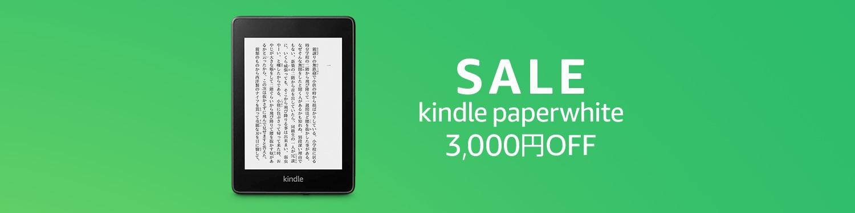 SALE Kindle Paperwhite