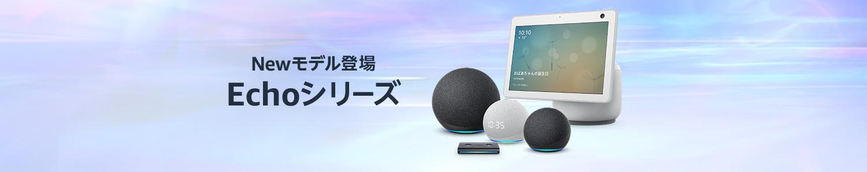 Newモデル登場 Echoシリーズ
