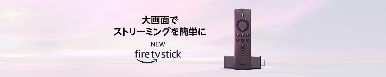 新登場 Fire TV Stick