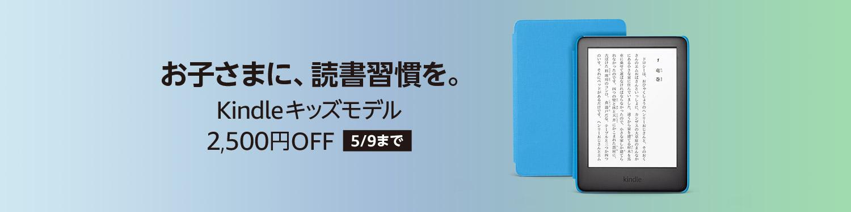 Kindle キッズモデル SALE
