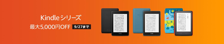 Kindleシリーズ最大5,000円OFF