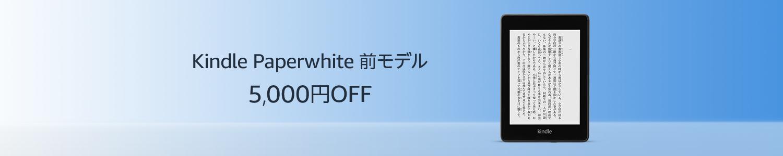 Kindle Paperwhite 前モデル 5,000円OFF