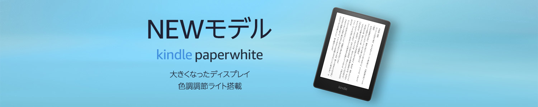 NEWモデル Kindle Paperwhite