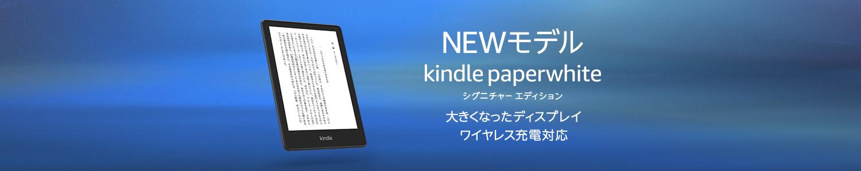 NEWモデル Kindle Paperwhite シグニチャー エディション