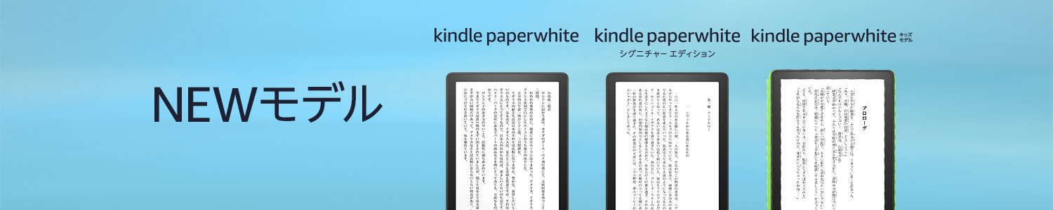 NEWモデル Kindle Paperwhite、Kindle Paperwhite シグニチャー エディション、Kindle Paperwhite キッズモデル