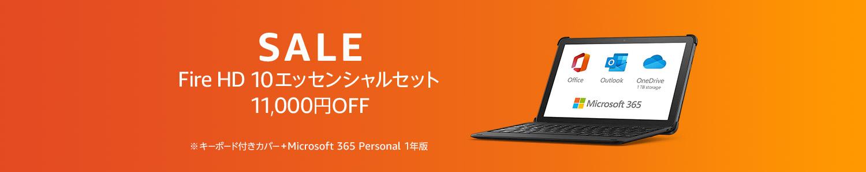 SALE Fire HD 10 エッセンシャルセット