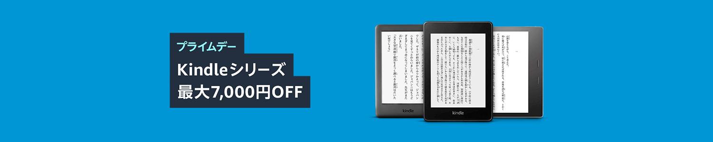 Kindleシリーズ最大7,000円OFF