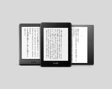 Kindleシリーズ 最大7,000円OFF