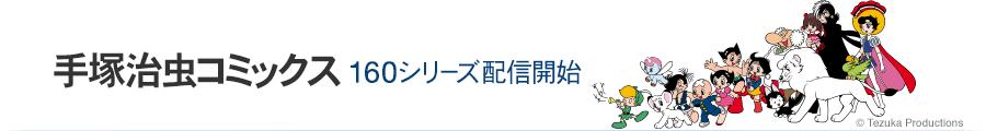 手塚治虫コミックス