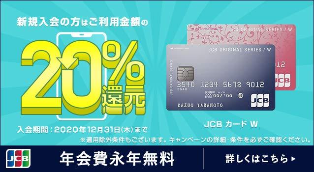 JCB_Card_WplusL