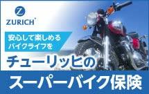 チューリッヒのスーパーバイク保険