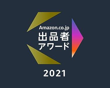 Amazon.co.jp 出品者アワード 2021