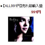 【ALL991円】売れ筋輸入盤