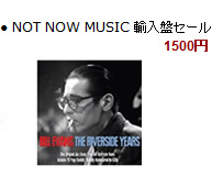 NOT NOW MUSIC 輸入盤セール