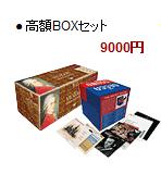 高額BOXセット