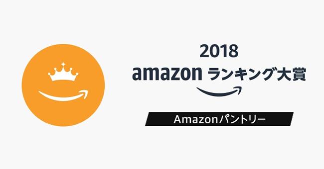 Amazonランキング大賞2018発表