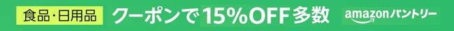 Amazonパントリー食品・日用品クーポンで15%OFF多数