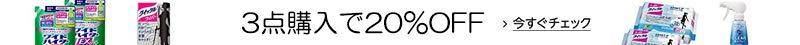 3点購入で20%OFF Amazonパントリー