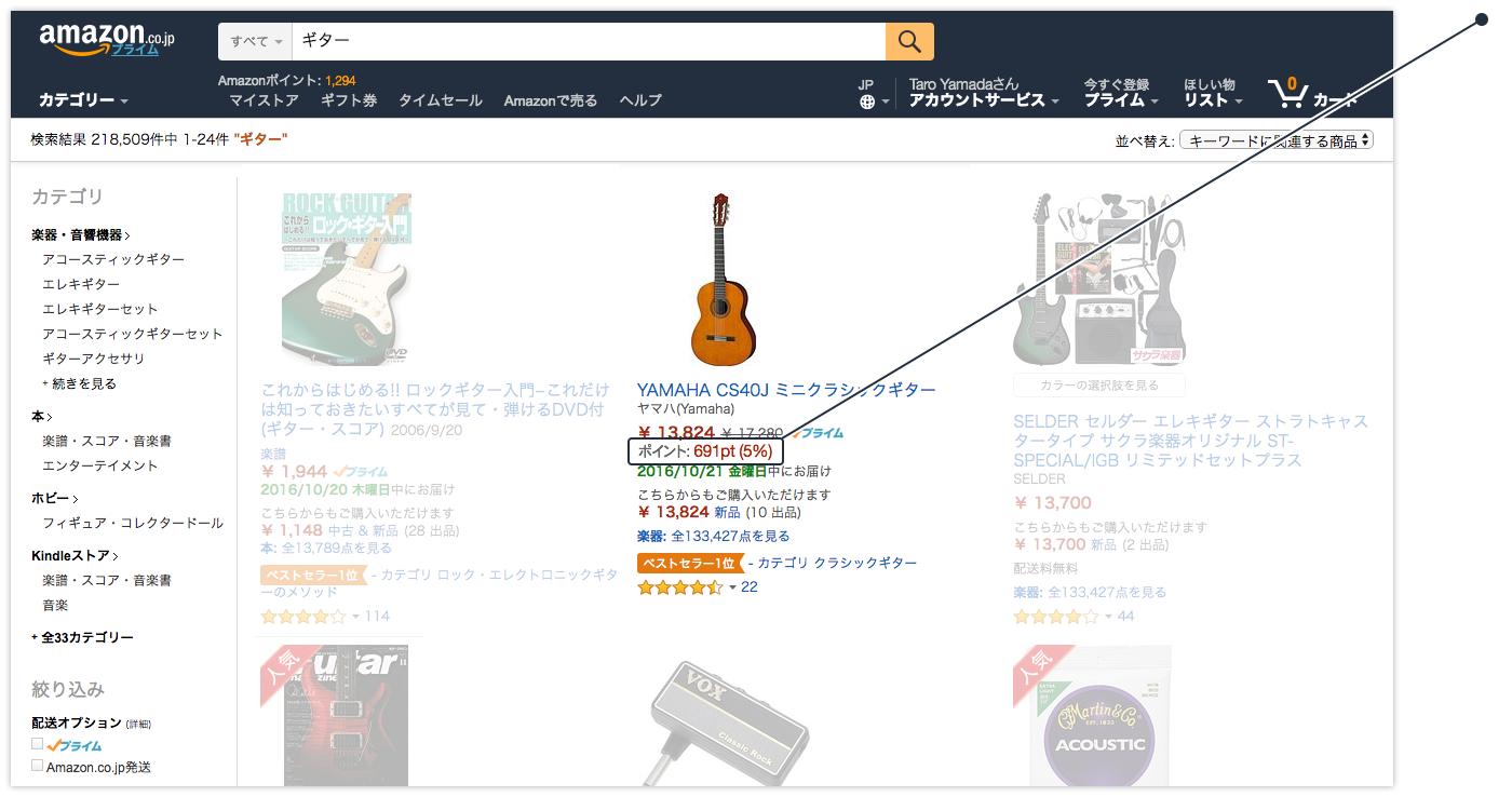 アマゾンでギターを探します。