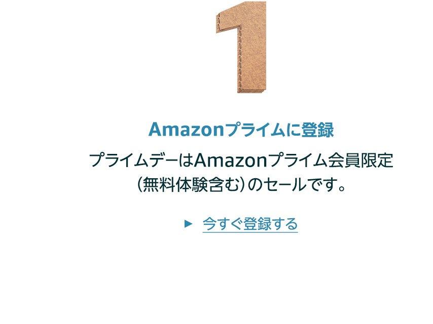 Amazonプライムを家族で使おう
