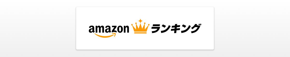 ランキング大賞ガイド