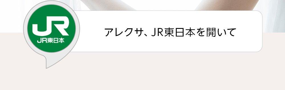 アレクサ、JR東日本を開いて