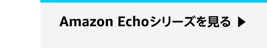 Amazon Echoシリーズを見る
