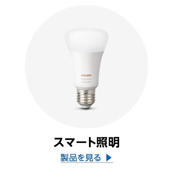 スマート照明