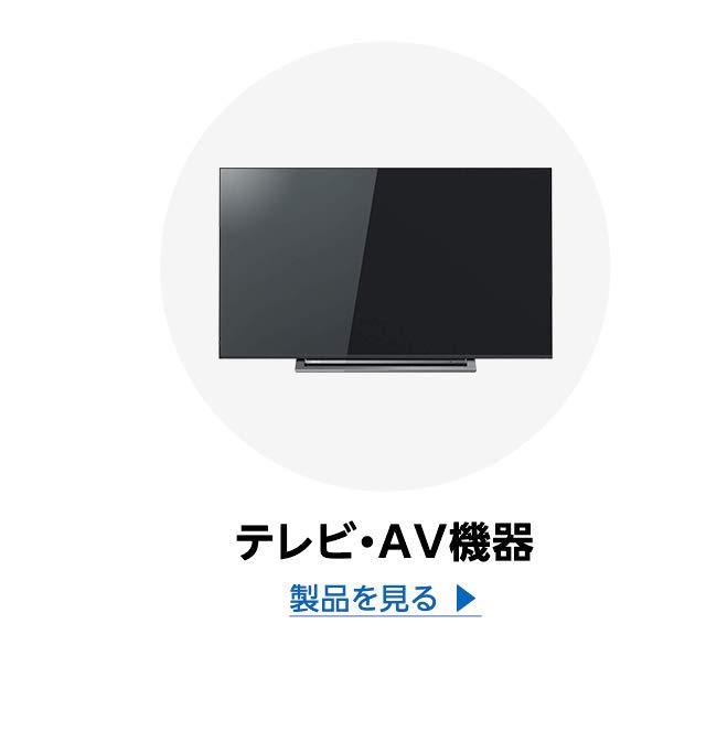 テレビ・AV機器