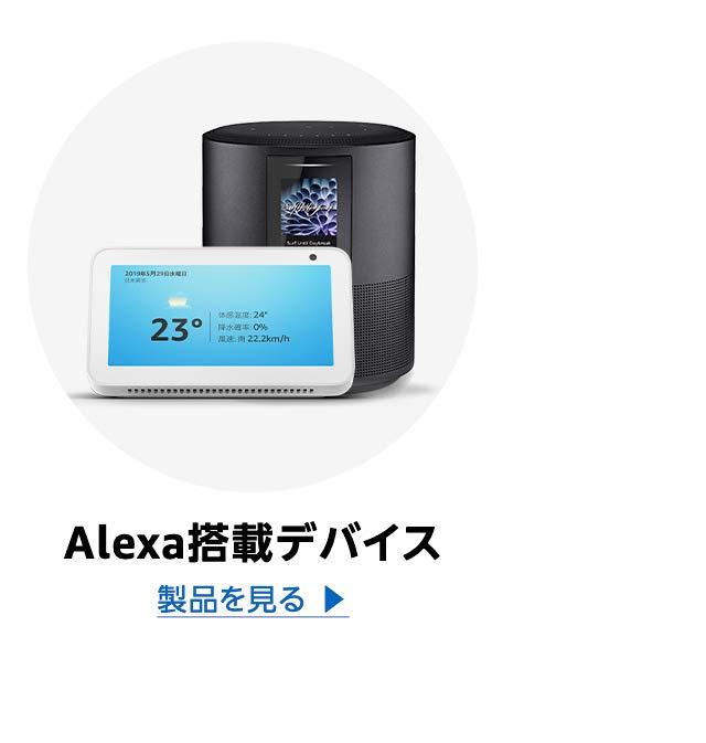 Alexa搭載デバイス