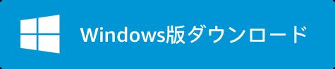 Windows ダウンロード