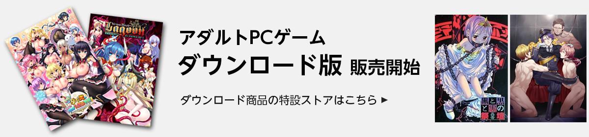 アダルトPCゲーム ダウンロードストア