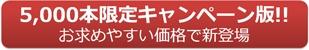5000本限定キャンペーン版