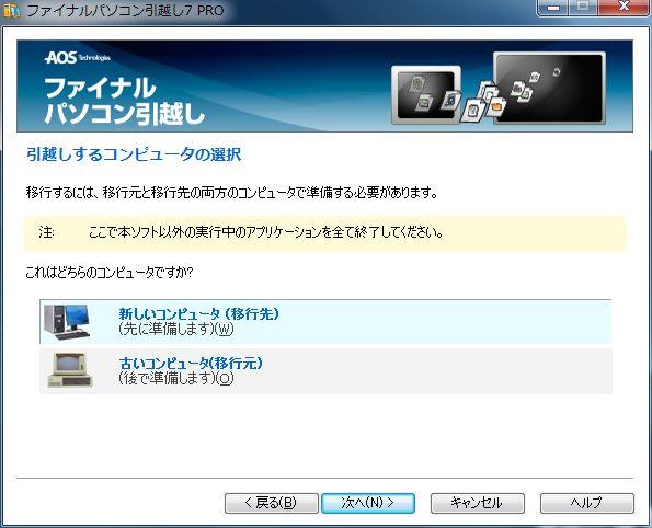 ファイナルパソコン引越7Pro 専用USBリンクケーブル付 (AOSテクノロジーズ)