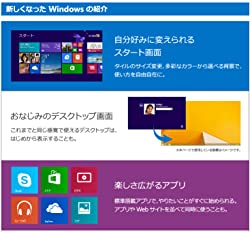 Windows 8.1の新機能