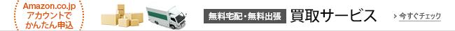 Amazon.co.jp 買取サービス