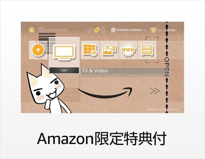 Amazon限定特典付