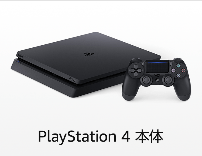 PlayStation 4本体