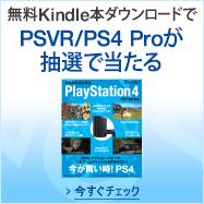 無料Kindle本ダウンロードでPSVR/PS4Proが抽選で当たる