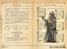 二ノ国 漆黒の魔導士 : NDS ゲーム情報伝達屋