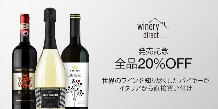 イタリアから直輸入ワイン 全品20%OFF