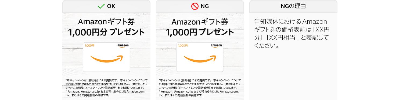 Amazonギフト券の価格表記は「XX円分」と表記してください。