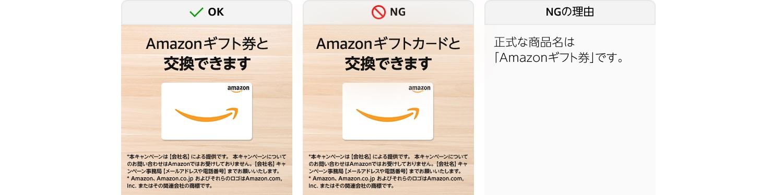 正式な商品名は「Amazonギフト券」です。