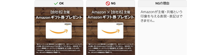 Amazonが主催という印象を与える表現はできません。