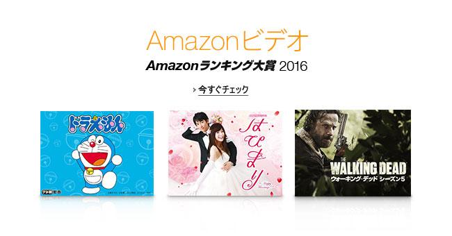 Amazonビデオ Amazonランキング大賞2016