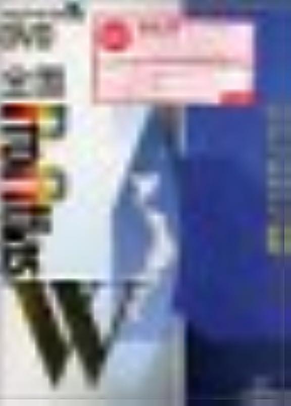 スラック見て摂動プロアトラス W 全国DVD