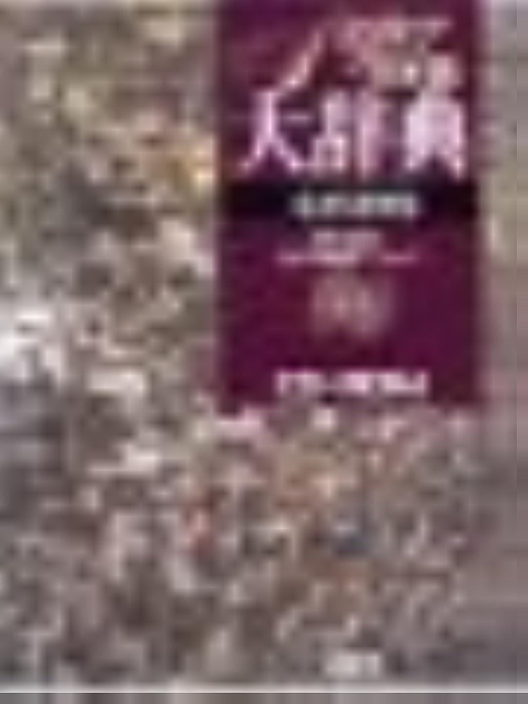 バッチ候補者ミリメートルSuper日本語大辞典 全JIS漢字版